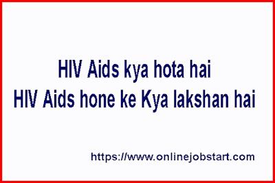 HIV Aids kya hota hai HIV Aids hone ke Kya lakshan hai