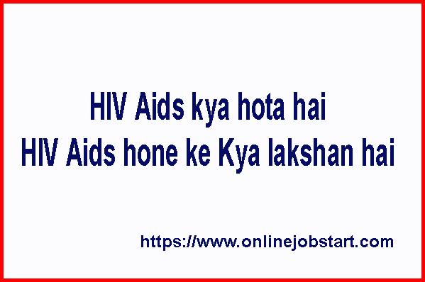 HIV Aids kya hota hai ? HIV Aids hone ke Kya lakshan hai ? HIV Aids Kaise hota hai ?