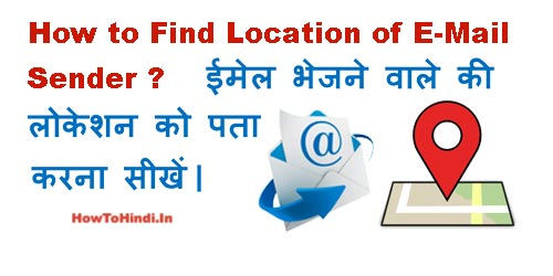 How to Trace email sender IP address and location in Hindi?