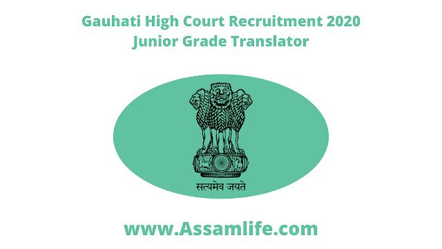 Gauhati High Court Recruitment 2020 - Junior Grade Translator