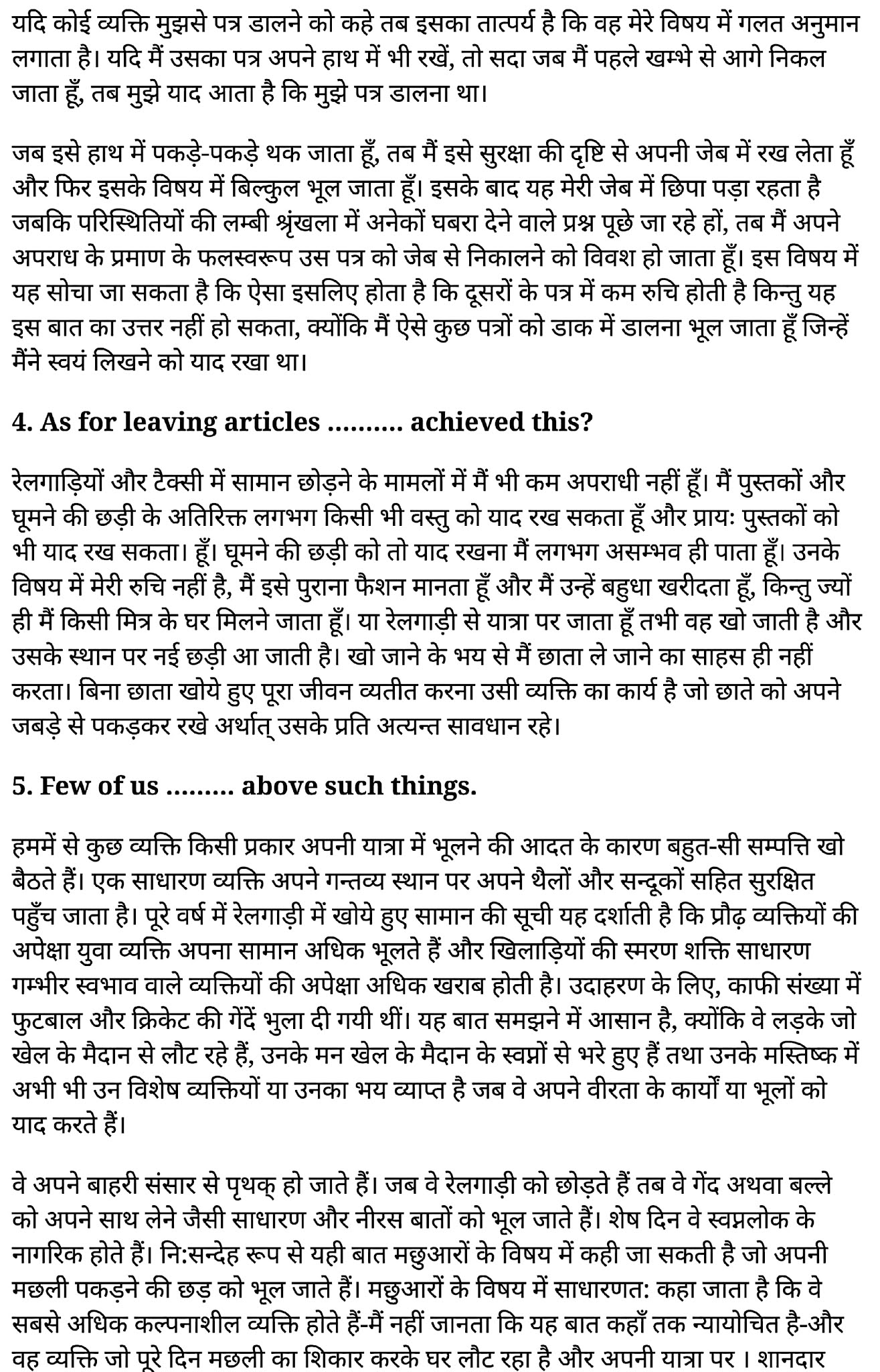 कक्षा 11 अंग्रेज़ी Prose अध्याय 2  के नोट्स हिंदी में एनसीईआरटी समाधान,   class 11 Prose chapter 2 Prose chapter 1,  class 11 Prose chapter 2 Prose chapter 2 ncert solutions in hindi,  class 11 Prose chapter 2 Prose chapter 2 notes in hindi,  class 11 Prose chapter 2 Prose chapter 2 question answer,  class 11 Prose chapter 2 Prose chapter 2 notes,  11   class Prose chapter 2 Prose chapter 2 in hindi,  class 11 Prose chapter 2 Prose chapter 2 in hindi,  class 11 Prose chapter 2 Prose chapter 2 important questions in hindi,  class 11 Prose chapter 2 notes in hindi,  class 11 Prose chapter 2 Prose chapter 2 test,  class 11 Prose chapter 1Prose chapter 2 pdf,  class 11 Prose chapter 2 Prose chapter 2 notes pdf,  class 11 Prose chapter 2 Prose chapter 2 exercise solutions,  class 11 Prose chapter 2 Prose chapter 1, class 11 Prose chapter 2 Prose chapter 2 notes study rankers,  class 11 Prose chapter 2 Prose chapter 2 notes,  class 11 Prose chapter 2 notes,   Prose chapter 2  class 11  notes pdf,  Prose chapter 2 class 11  notes 2021 ncert,   Prose chapter 2 class 11 pdf,    Prose chapter 2  book,     Prose chapter 2 quiz class 11  ,       11  th Prose chapter 2    book up board,       up board 11  th Prose chapter 2 notes,  कक्षा 11 अंग्रेज़ी Prose अध्याय 2 , कक्षा 11 अंग्रेज़ी का Prose अध्याय 2  ncert solution in hindi, कक्षा 11 अंग्रेज़ी के Prose अध्याय 2  के नोट्स हिंदी में, कक्षा 11 का अंग्रेज़ीProse अध्याय 2 का प्रश्न उत्तर, कक्षा 11 अंग्रेज़ी Prose अध्याय 2 के नोट्स, 11 कक्षा अंग्रेज़ी Prose अध्याय 2  हिंदी में,कक्षा 11 अंग्रेज़ी Prose अध्याय 2  हिंदी में, कक्षा 11 अंग्रेज़ी Prose अध्याय 2  महत्वपूर्ण प्रश्न हिंदी में,कक्षा 11 के अंग्रेज़ी के नोट्स हिंदी में,अंग्रेज़ी कक्षा 11 नोट्स pdf,  अंग्रेज़ी  कक्षा 11 नोट्स 2021 ncert,  अंग्रेज़ी  कक्षा 11 pdf,  अंग्रेज़ी  पुस्तक,  अंग्रेज़ी की बुक,  अंग्रेज़ी  प्रश्नोत्तरी class 11  , 11   वीं अंग्रेज़ी  पुस्तक up board,  बिहार बोर्ड 11  पुस्तक वीं अंग्रेज़ी नोट्स,    11th Prose chapter 1   book in hindi,11  th Prose chapte