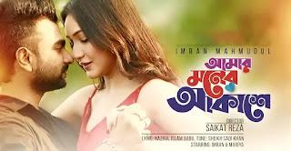 Amar Moner Akashe lyrics Imran Mariya Nooni   আমার মনের আকাশে লিরিক্স