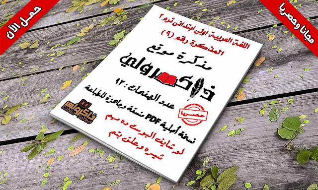 حصريا مذكرة ذاكرولي في اللغة العربية للصف الاول الابتدئي الترم الثاني 2020
