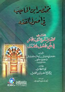 تحميل منتهى الوصول والأمل في علمي الأصول والجدل - ابن الحاجب المالكي pdf