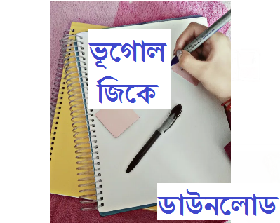 Geography Bengali question and answer download