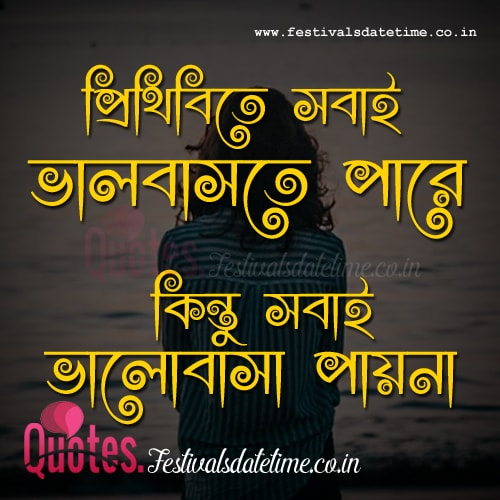 Facebook Bengali Sad Love Quote Download