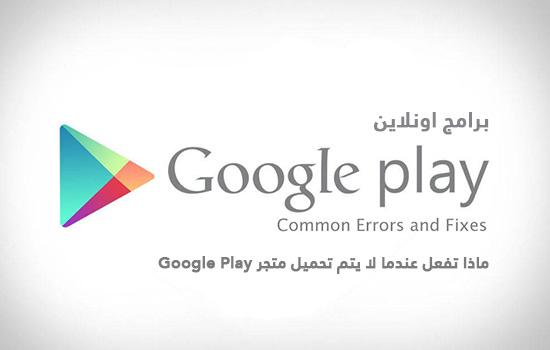 ماذا تفعل عندما لا يتم تحميل متجر Google Play