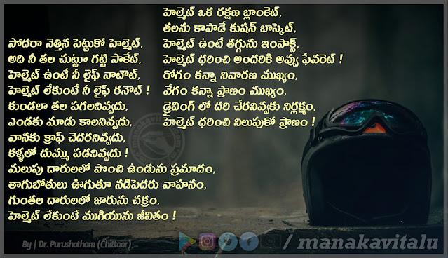 Telugu Quotations on Helmet