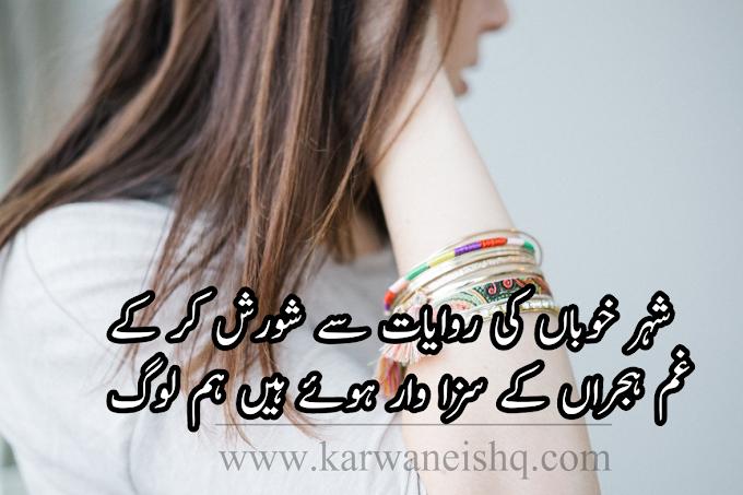 Very Sad Poetry   Shayari Images   Urdu Sad Poetry   2020 Sad Poetry