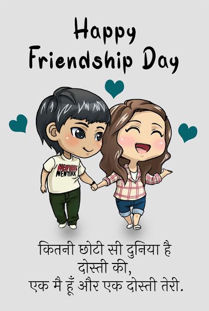 best dosti shayari in hindi with image download