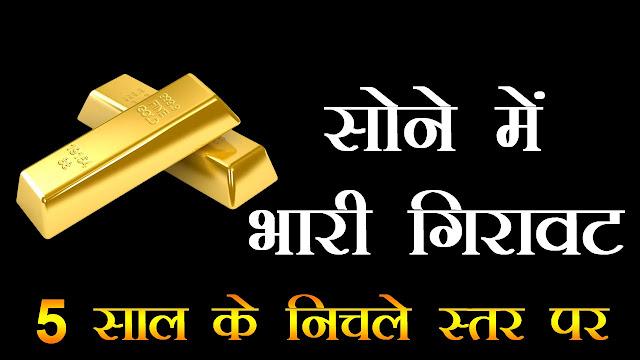 सोने के दाम में आई भारी गिरावट, एक हफ्ते के भीतर 1,700 रुपये गिरे सोने के दाम