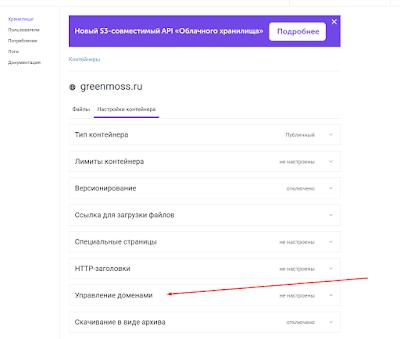 """Выбираем вкладку """"Управление доменами"""""""
