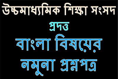 WBCHSE HS Bengali Model Question | সংসদ নমুনা প্রশ্নপত্র