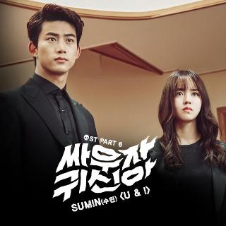Lyric : Sumin - U & I (OST. Let`s Fight, Ghost)