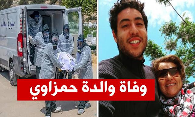 محمد أمين حمزاوي بعد صراع مع فيروس كورونا