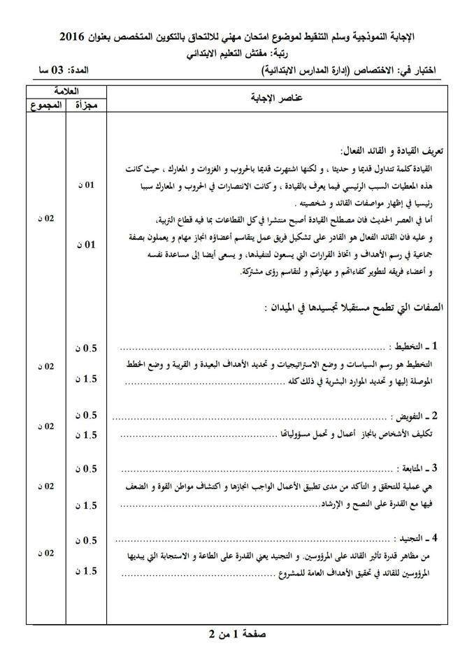 مواضيع وحلول مسابقات  ادرة (مدير-مستشار توجيه مدرسي- مقتصد- مشرف تربوي )و تفتيش (ابتدائي -متوسط وثانوي )جميع  الرتب   10