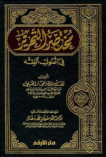 حمل كتاب مختصر التحرير في أصول الفقه - ابن النجار الحنبلي