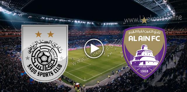 موعد مباراة العين والسد القطري بث مباشر بتاريخ 15-09-2020 دوري أبطال آسيا
