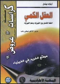 تحميل كتاب العقل الكمي ـ الخط الفاصل في الفيزياء وعلم الفيزياء pdf