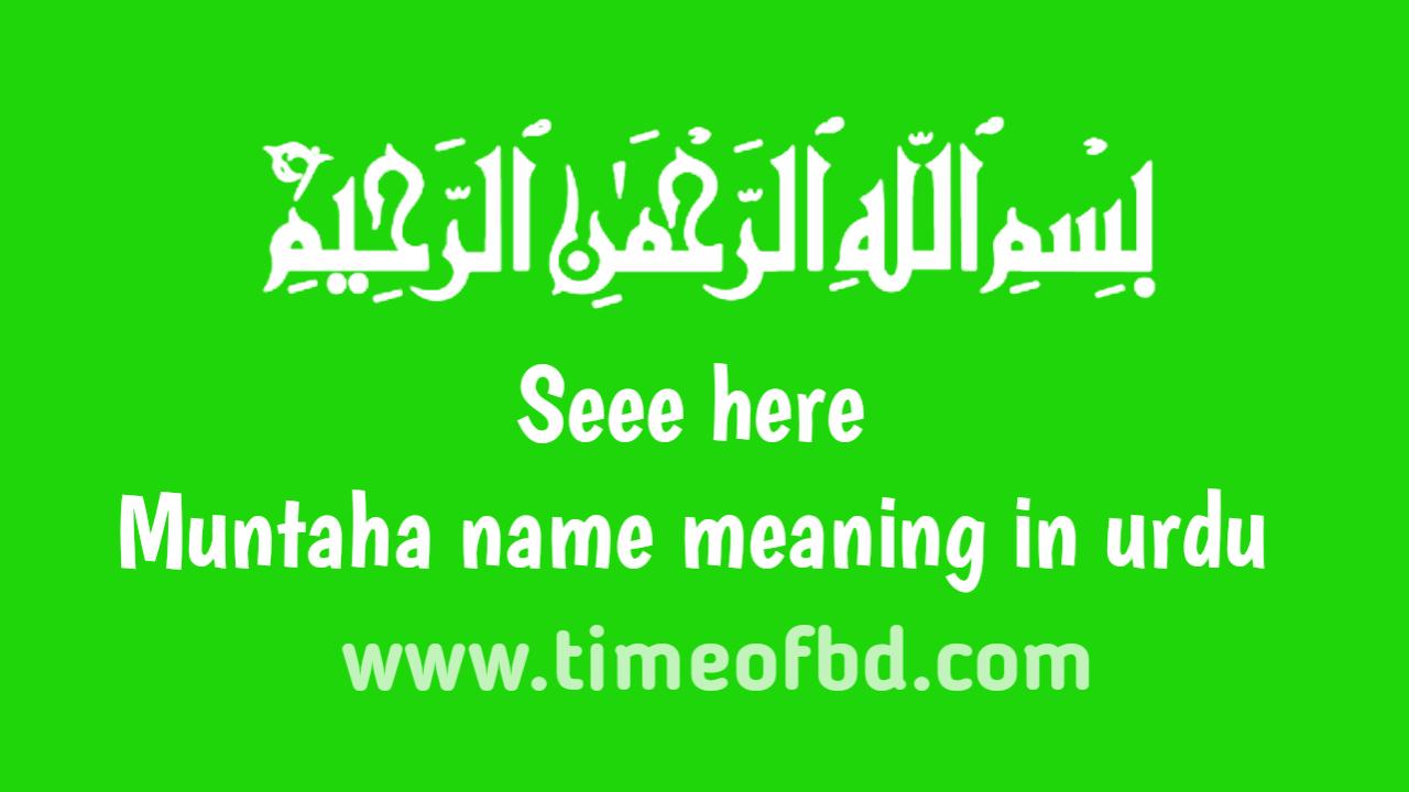 Muntaha name meaning in urdu, منتھا نام کا مطلب اردو میں ہے