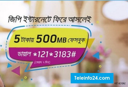 5 tk 500 MB internet pac