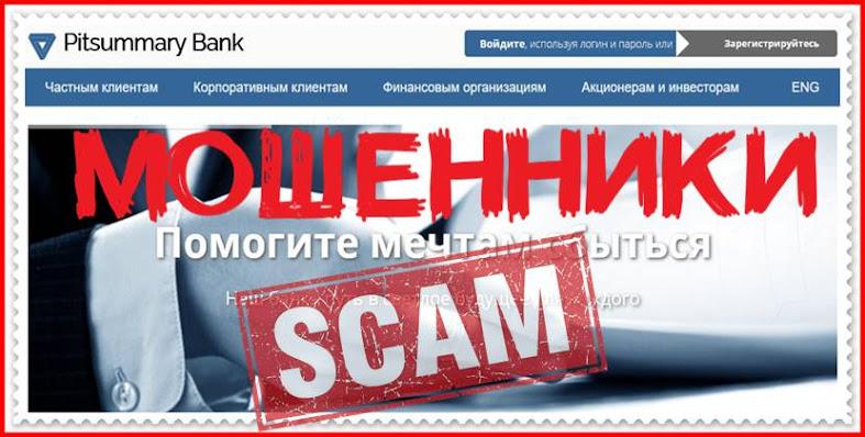 [Мошенники] fintenactive.site – отзывы, лохотрон! Банк Fintenactive Bank Обман, развод на деньги