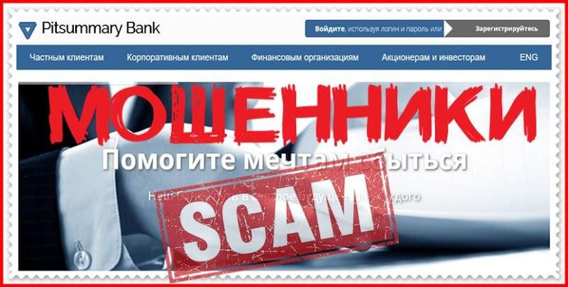 [Мошенники] pitsummary.site/public – отзывы, лохотрон! Банк Pitsummary Bank Обман, развод на деньги