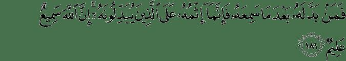 Surat Al-Baqarah Ayat 181
