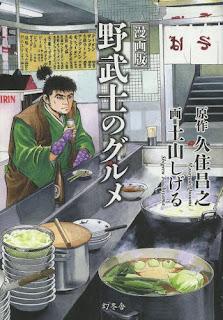 portada del manga El gourmet samurái en ella se ve a un samurái, en una barra de un restaurante japones moderno tomando una cerveza
