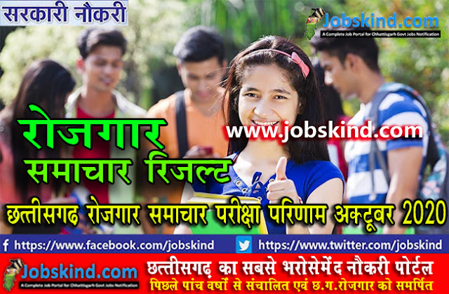 Cg Employment News Result 2020 Chhattisgarh Job Kind Rojgar Samachar Pariksha Parinam September October 2020 Get All Sarkari Naukri Result on Jobskind.com