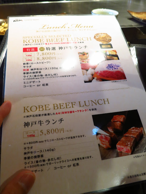 cf6f6581cdc9 A5 grading Kobe Beef were clearly labeled on the special lunch menu. ishida  Kobe Beef restaurant