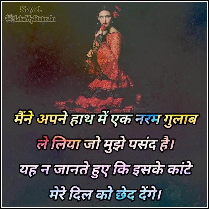 मैंने अपने हाथ में एक | Hindi Sad Love Shayari