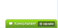 Онлайн-консультант WebConsult кнопка