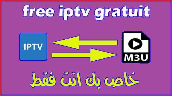 احصل على سيرفر iptv روعة وكأنك مشترك يدعم كل الأنظمة