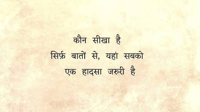 50+ Rahat Indori Shayari in Hindi, Rahat Indori Sher