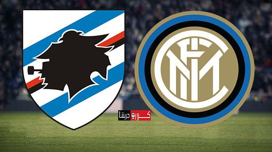 مشاهدة مباراة انتر ميلان وسامبدوريا بث مباشر اليوم 21-6-2020