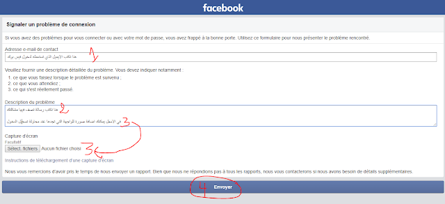 حل مشكلة لايمكنك استخدام فيس بوك الان