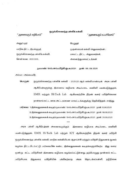 BASIC ICT TRAINING   4 ஆம் கட்ட பயிற்சி குறித்து மாநில திட்ட இயக்குநர் கடிதம்