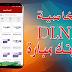 تطبيق جديد لمشاهدة المباريات و القنوات المشفرة الرياضية العربية بخاصية dlna ومميزات أخرى رائعة جدااا