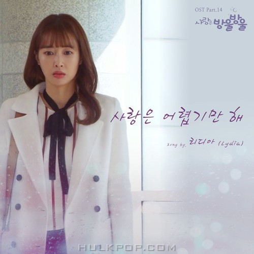 Lydia – LOVE IS BUBBLE OST Part.14