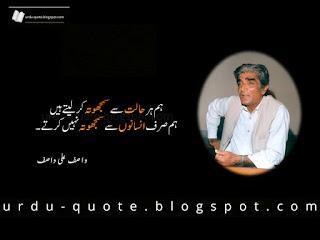 Wasif Ali Wasif Quotes urdu 1