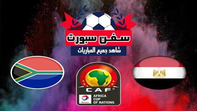 موعدنا مع  مباراة مصر وجنوب إفريقيا بتاريخ 06/07/2019 كأس الأمم الأفريقية