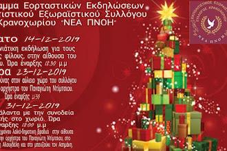 """Το εορταστικό πρόγραμμα εκδηλώσεων Συλλόγου Κρανοχωρίου """"ΝΕΑ ΠΝΟΗ"""""""