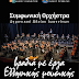Η Συμφωνική Ορχήστρα Του Δημοτικού Ωδείου Ιωαννίνων Ανοίγει σήμερα  Την Αυλαία Για Το Πολιτιστικό Καλοκαίρι Της Πρέβεζας!