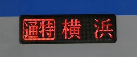 相模鉄道 通勤特急 横浜行き1 8000系FC