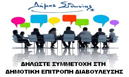 ''Πρόσκληση για συμμετοχή στη Δημοτική Επιτροπή Διαβούλευσης του Δήμου Σιθωνίας''