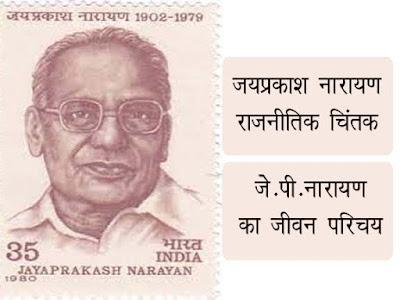 जयप्रकाश नारायण जीवन परिचय | जयप्रकाश नारायण एक राजनीतिक चिन्तक | JP Narayan Political Thinker
