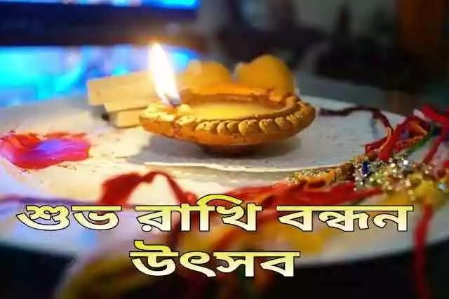 Happy Raksha Bandhan Quotes, SMS, Wishes In Bengali