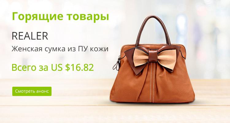 Женские сумки из ПУ кожи Realer