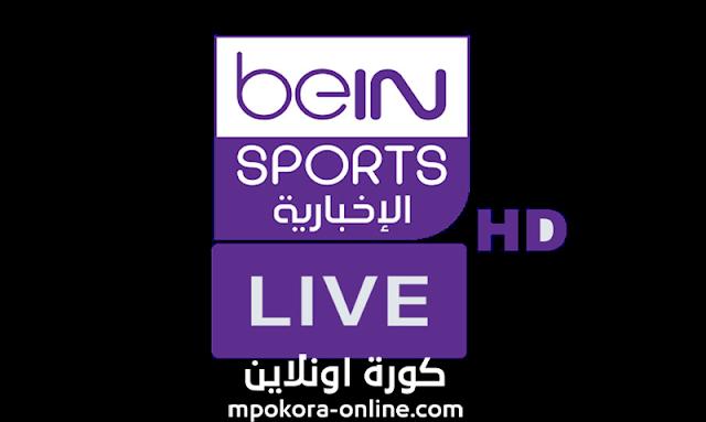 بث مباشر قناة بين سبورت الاخبارية beIN Sports HD